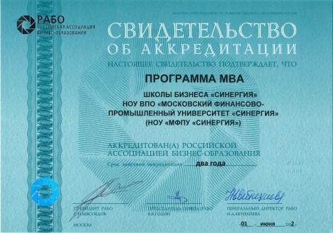 Аккредитация РАБО программ МВА