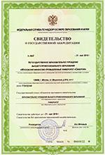 Свидетельство о государственной аккредитации МФПУ